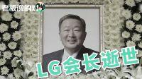 LG会长具本茂逝世 三星太子亲自吊唁