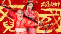 天蓬元帅之女儿国