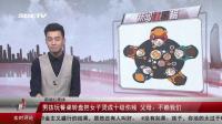 广东一男孩玩餐桌转盘把女子烫成十级伤残 父母: 不赖我们
