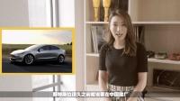 特斯拉要在上海建厂了 以后车是不是能便宜点