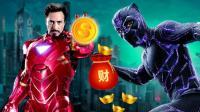 钢铁侠和黑豹到底谁更有钱?