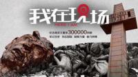 一个被日本民众避讳的话题: 南京大屠杀