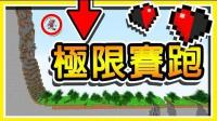 我的世界 高山坠落 0.5 滴血注意 ! ! 一路往前冲刺的【极限赛跑】! !  Half Heart RUN ! !