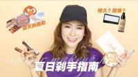 【夏日彩妆剁手指南】小培培vivian
