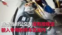 """公交车不按规停靠遭货车追尾 车内乘客瞬间""""乱飞"""