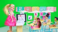 寻找最辛苦的人, 芭比娃娃儿童早教益智玩具故事