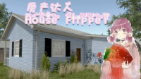 【五歌】★房产达人★House Flipper#2——用双手创造富有的未来!