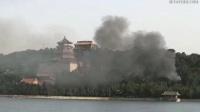 """北京颐和园阙毕台附近""""杂物间"""" 起火"""