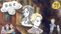 """《茶花女》:法国版""""才子与佳人"""",妓女的爱情注定是悲剧吗?"""