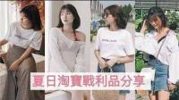 【hi! ! ! alina is me! ! ! 】28样淘宝战利品🍦 夏日衣服包包饰品通通有! (上集)
