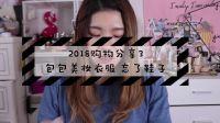 时长感人的2018购物分享(3)丨护肤彩妆包包衣服丨还有个人大吐槽酒粕面膜