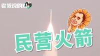"""中国首枚民营火箭升空 ,创始人自爆曾被当作""""骗子""""!"""