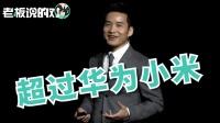 """一加手机赢过华为小米!跃身成为""""游戏性能TOP1"""""""