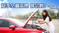 汽车空调清洗攻略, 自己动手15分钟轻松搞定, 省时省力