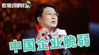 """紫光拿""""中兴事件""""自省,中国企业太脆弱!"""