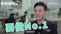 """90后""""火箭民工""""胡振宇:要做中国火箭回收No.1"""