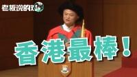 马云谈儿时梦想:从未想过能去香港
