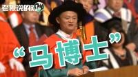 """马云成学历最高的""""老师"""",斩获5个名誉博士!"""