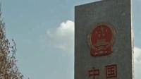 中越边境线的零号界碑, 中国的界碑维护的最好! 中国俩字尤为显眼!