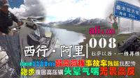 西行阿里08: 最高海拔5566米事故残骸找配件跑步搜锅气喘头晕高反[爱@侣途]