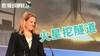 无聊公司技术6炸天 马斯克上演火星挖隧道