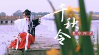 【H6工作室】东夕*千秋令(银临/KBShinya)*原创编舞