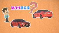 Youku Lab:《纸上谈车》全新凯美瑞 不减这几个配置就完美了
