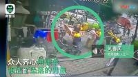 什么是英雄- 杭州男童6楼坠落, 快递小哥冲上前去徒手接下, 厉害了我的哥_高清