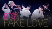 BTS (방탄소년단) - FAKE LOVE 舞蹈视频