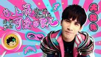 大张伟《世上最可爱的歌儿》世上最可爱的歌儿MV