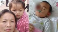 女童患肿瘤 父母骗捐后放弃治疗