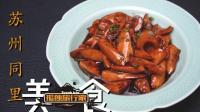 苏州同里 春三月美食|腌笃鲜|碧螺虾仁|笋 | 孤独旅行家