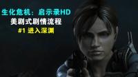 【依然刺客】《生化危机:启示录HD》美剧式全收集剧情流程#01 进入深渊