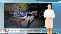 进口关税下降对中国汽车业究竟有多大影响?