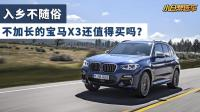 小仓帮选车2018-入乡不随俗 不加长的宝马X3还值得买吗?