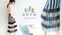 【A458_上集】苏苏姐家_钩针-羽裳-蕾丝长裙_教程