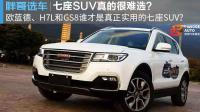 【胖哥选车】七座SUV很难选择? 长城、传祺和三菱谁更实用?