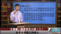 王福重经济学第二讲: 国富论
