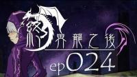 舞秋风【我的世界】终界龙之后EP.024 舞秋风雕像
