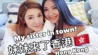 曦遊記 - 香港 | 妹妹來了| 倪晨曦misselvani