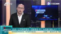 杭州一公司突然宣布一项新规定 员工为何意见那么大?