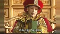 康熙王朝: 姚启圣要辞官! 康熙生病了! 论领导的平衡艺术!