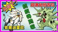 ★精灵宝可梦★太嗨了! 得到超级进化班吉拉&索尔迦雷欧! ★42★神奇宝贝★酷爱ZERO
