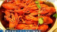 湖南长沙: 男子贪吃三斤小龙虾过敏休克