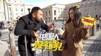 中国人没礼貌! 美女旅行时遭外国人批评, 用英语强势反击