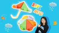手工折纸雨伞送给佩奇躲雨diy制作