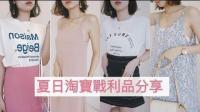 【hi! ! ! alina is me! ! ! 】烧🔥28样淘宝购物开箱🍦超美洋裝透明包包短裙飾品通通有! (下集)