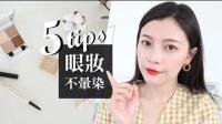 【夢露 MONROE】这样做眼妝不晕染! 5个让眼妆更持妆干净的小技巧