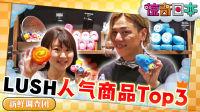惊奇日本:LUSH你绝对不知道的店员秘密推荐商品!