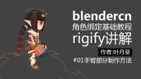 blenderCN-绑定系列教程-Rigify技巧帖-01_作者叶月葵(原画质量)